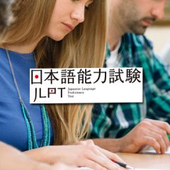 JLPT Japanese Language Proficiency Test Juli 2016